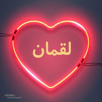 عکس پروفایل اسم لقمان طرح قلب نئون