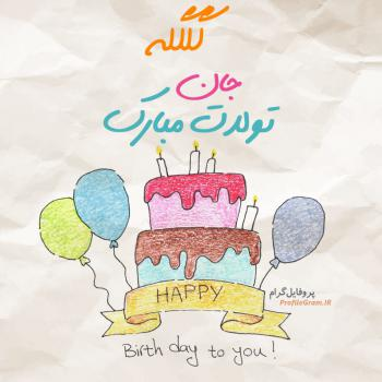 عکس پروفایل تبریک تولد گلگله طرح کیک