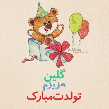 عکس پروفایل تبریک تولد گلین طرح خرس