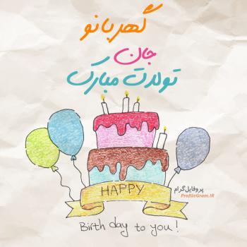 عکس پروفایل تبریک تولد گهربانو طرح کیک