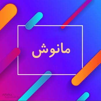 عکس پروفایل اسم مانوش طرح رنگارنگ
