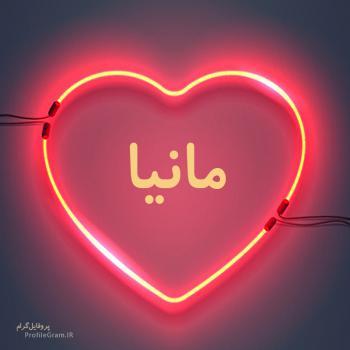 عکس پروفایل اسم مانیا طرح قلب نئون