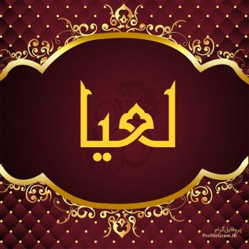 عکس پروفایل اسم لعیا طرح قرمز طلایی