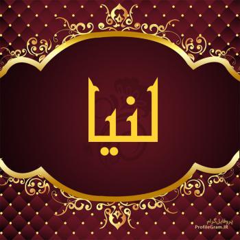 عکس پروفایل اسم لنیا طرح قرمز طلایی