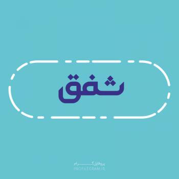عکس پروفایل اسم شفق طرح آبی روشن