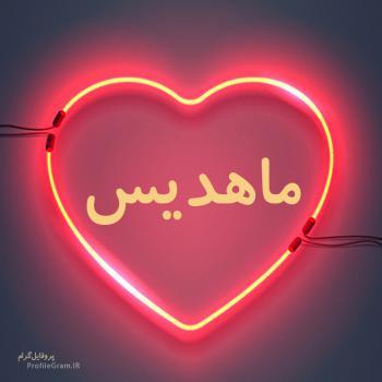 عکس پروفایل اسم ماهدیس طرح قلب نئون