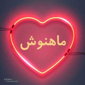 عکس پروفایل اسم ماهنوش طرح قلب نئون