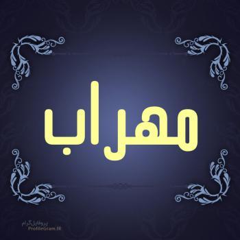 عکس پروفایل اسم مهراب طرح سرمه ای