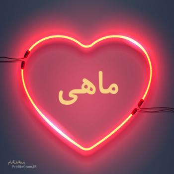 عکس پروفایل اسم ماهی طرح قلب نئون