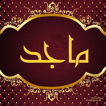 عکس پروفایل اسم ماجد طرح قرمز طلایی