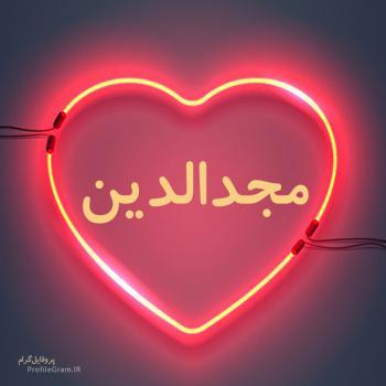 عکس پروفایل اسم مجدالدین طرح قلب نئون