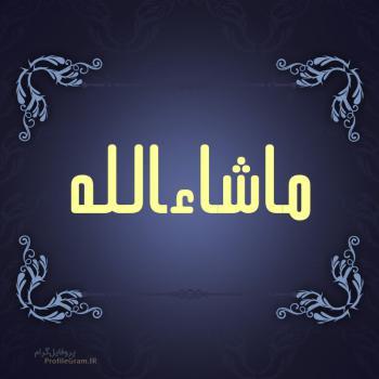 عکس پروفایل اسم ماشاءالله طرح سرمه ای
