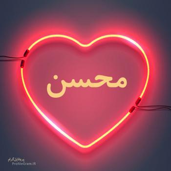 عکس پروفایل اسم محسن طرح قلب نئون