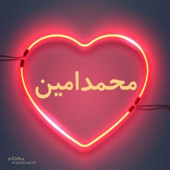 عکس پروفایل اسم محمدامین طرح قلب نئون