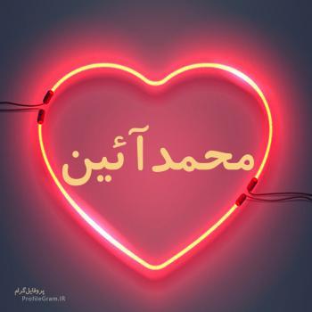 عکس پروفایل اسم محمدآئین طرح قلب نئون