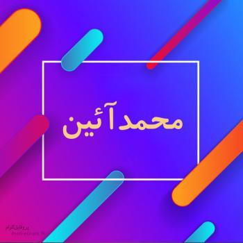 عکس پروفایل اسم محمدآئین طرح رنگارنگ