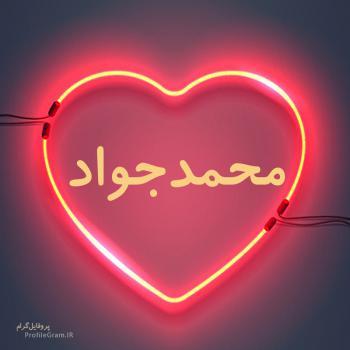 عکس پروفایل اسم محمدجواد طرح قلب نئون
