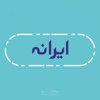 عکس پروفایل اسم ایرانه طرح آبی روشن