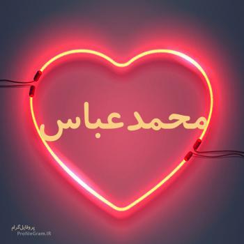 عکس پروفایل اسم محمدعباس طرح قلب نئون