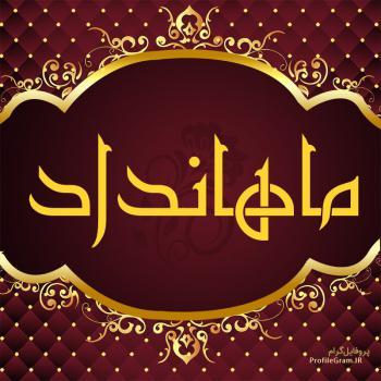 عکس پروفایل اسم ماهانداد طرح قرمز طلایی