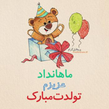 عکس پروفایل تبریک تولد ماهانداد طرح خرس