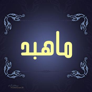 عکس پروفایل اسم ماهبد طرح سرمه ای