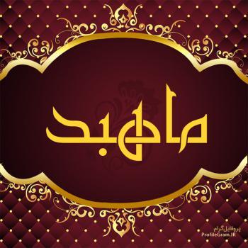 عکس پروفایل اسم ماهبد طرح قرمز طلایی