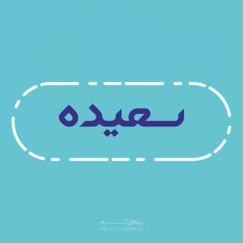 عکس پروفایل اسم سعیده طرح آبی روشن
