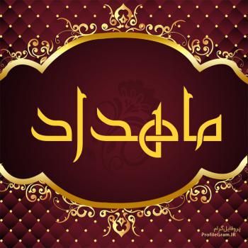 عکس پروفایل اسم ماهداد طرح قرمز طلایی
