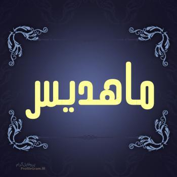 عکس پروفایل اسم ماهدیس طرح سرمه ای