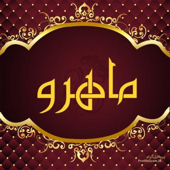 عکس پروفایل اسم ماهرو طرح قرمز طلایی