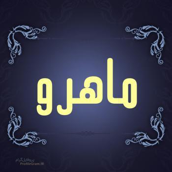 عکس پروفایل اسم ماهرو طرح سرمه ای