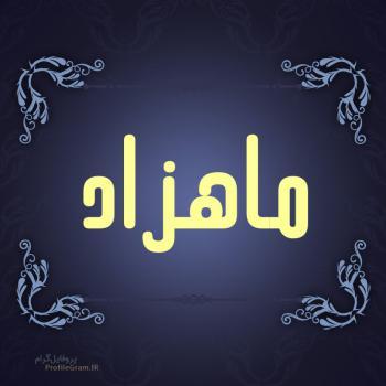 عکس پروفایل اسم ماهزاد طرح سرمه ای