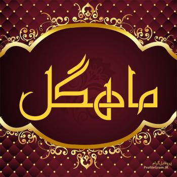 عکس پروفایل اسم ماهگل طرح قرمز طلایی