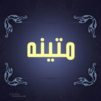 عکس پروفایل اسم متینه طرح سرمه ای