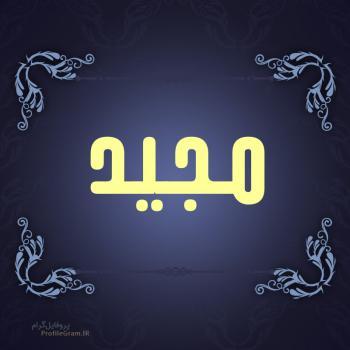 عکس پروفایل اسم مجید طرح سرمه ای