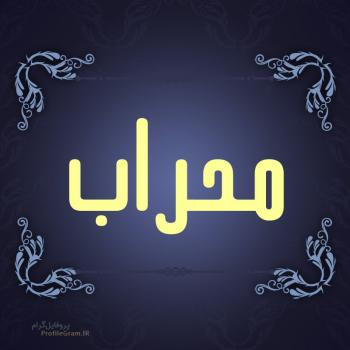 عکس پروفایل اسم محراب طرح سرمه ای