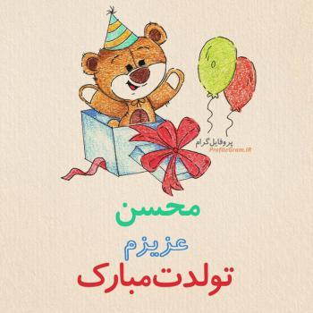عکس پروفایل تبریک تولد محسن طرح خرس