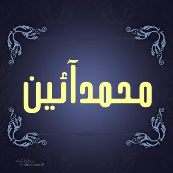 عکس پروفایل اسم محمدآئین طرح سرمه ای