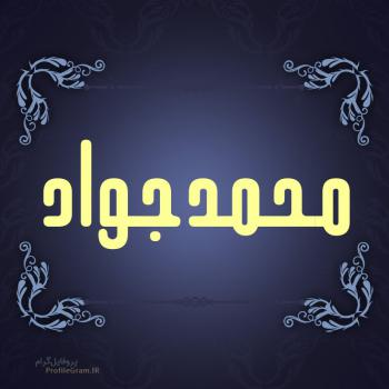 عکس پروفایل اسم محمدجواد طرح سرمه ای