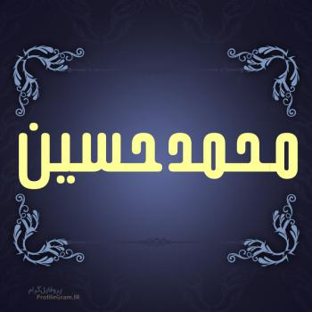 عکس پروفایل اسم محمدحسین طرح سرمه ای