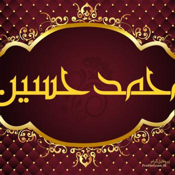 عکس پروفایل اسم محمدحسین طرح قرمز طلایی