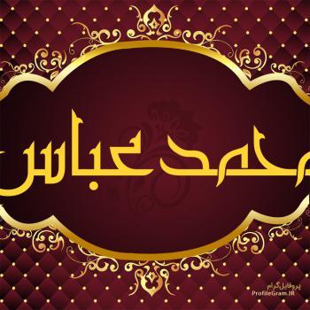 عکس پروفایل اسم محمدعباس طرح قرمز طلایی