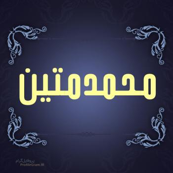 عکس پروفایل اسم محمدمتین طرح سرمه ای