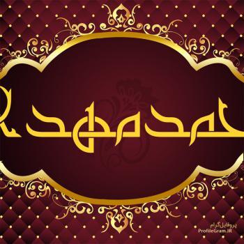 عکس پروفایل اسم محمدمهدی طرح قرمز طلایی