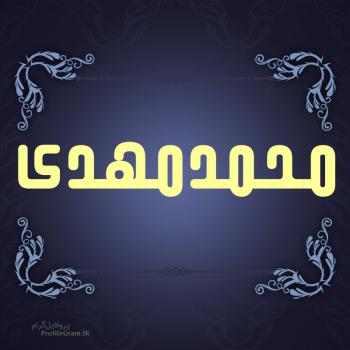 عکس پروفایل اسم محمدمهدی طرح سرمه ای