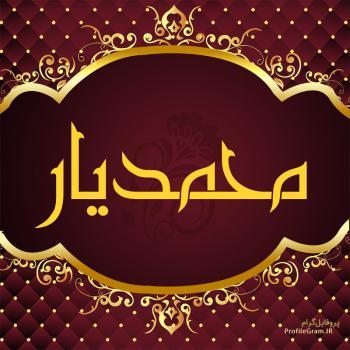 عکس پروفایل اسم محمدیار طرح قرمز طلایی