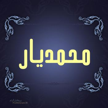 عکس پروفایل اسم محمدیار طرح سرمه ای