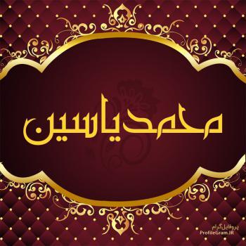 عکس پروفایل اسم محمدیاسین طرح قرمز طلایی