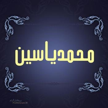 عکس پروفایل اسم محمدیاسین طرح سرمه ای